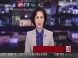 《中国新闻》 20170219 19:00