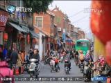 古早味西街 闽南通 2017.02.18 - 厦门卫视 00:24:54