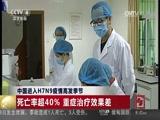 [中国新闻]中国进入H7N9疫情高发季节