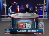 个人信息泄露,防不胜防吗? TV透 2017.2.20 - 厦门电视台 00:25:02