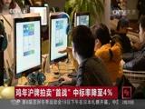 """[中国新闻]鸡年沪牌拍卖""""首战"""" 中标率降至4%"""