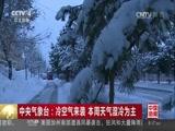 [中国新闻]中央气象台:冷空气来袭 本周天气湿冷为主