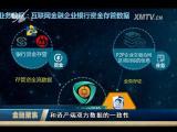 金融聚焦 2017.02.18 - 厦门电视台 00:10:18