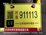 [中国新闻]北京叫停共享电动自行车
