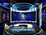 [中国电影报道]《今日影评》今晚为您解析《爱乐之城》