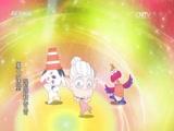[动画剧场]《踢踢和奇奇之魔力课堂2》 第38集 魔法金币