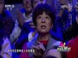 [越战越勇]《故乡有话告诉你》 表演:孙俊田