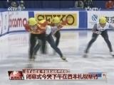 [视频]【亚冬会收官 中国重回奖牌榜前三】闭幕