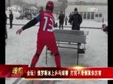 会玩!俄罗斯冰上乒乓球赛 打完不滑倒算你厉害