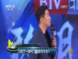 [中国电影报道]王千源携手刘诗诗颠覆形象