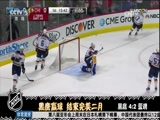 [NHL]北美冰球职业联赛一周战果综述