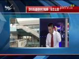 自行车逼停BRT电梯,该怎么管? TV透 2017.2.28 - 厦门电视台 00:24:58