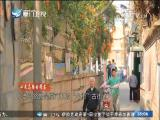 繁华背后的老街巷 闽南通 2017.03.04 - 厦门卫视 00:24:18