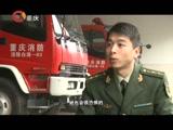 《走近中国消防》 20170313