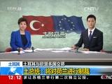 《新闻30分》 20170314