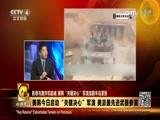 """《今日关注》 20170313 航母与轰炸机助威 美韩""""关键决心""""军演加剧半岛紧张"""