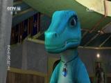 [动画大放映]《灵石茂险王》 第15集 恐龙公主塔拉现身
