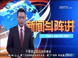 新闻斗阵讲 2017.3.15 - 厦门卫视 00:24:47