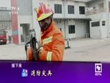 《走遍中国》 20170315 4集系列片《烈火雄心》(3)消防尖兵