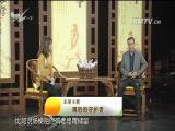 幕后的守护者 名医大讲堂 2017.03.15 - 厦门电视台 00:21:30