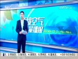 特区新闻广场 2017.3.16 - 厦门电视台 00:22:50