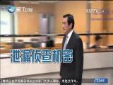 """马英九遭起诉 """"政治追杀""""来了? 两岸直航 2017.3.16 - 厦门卫视 00:29:21"""