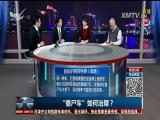 """""""僵尸车""""如何治理? TV透 2017.3.17 - 厦门电视台 00:24:58"""