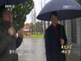 《文艺名家讲故事》 20170318 曹文轩:用文字造屋