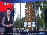 新闻斗阵讲 2017.3.20 - 厦门卫视 00:24:55