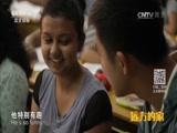 [远方的家] 一带一路(122)斯里兰卡 探访凯拉尼亚大学孔子学院