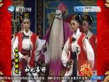 知县斩按司(2)斗阵来看戏 2017.03.22 - 厦门卫视 00:48:42