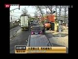 [法治进行时]大货车撞公交 司机被拖行