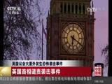 [中国新闻]英国议会大厦外发生恐怖袭击事件 英国首相谴责袭击事件