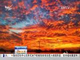 午间新闻广场 2017.3.24 - 厦门电视台 00:20:37