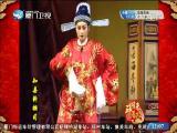 知县斩按司(4)斗阵来看戏 2017.03.24 - 厦门卫视 00:49:11