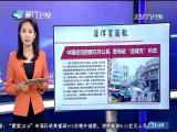 东南亚观察 2017.3.25 - 厦门卫视 00:11:16