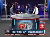 """奖励""""零违章""""达人,能让交通氛围改观吗?TV透 2017.3.28 - 厦门电视台 00:24:19"""
