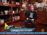 [中国电影报道]鹦鹉话外音 史航秀出酷辣点评