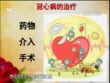 保护心脏从预防开始 名医大讲堂 2017.03.27 - 厦门电视台 00:22:31
