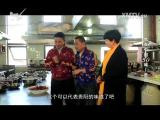 苗准美食 2017.03.27 - 厦门电视台 00:11:34