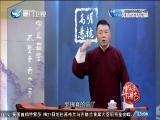 包公传(四十二)包公审郭槐 斗阵来讲古 2017.03.28 - 厦门卫视 00:29:17