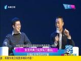 [娱乐乐翻天]张译凭真才实学实力圈粉 赵薇杜海涛成研究对象