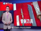 新闻斗阵讲 2017.3.29 - 厦门卫视 00:24:20