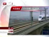 [北京新闻]今日资讯 20170329