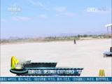 """[中国电影报道]独家片场:硬汉黄轩《非凡任务》""""变形记"""""""