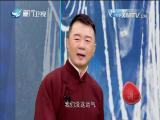 包公传(四十三)郭槐受剐刑 斗阵来讲古 2017.03.29 - 厦门卫视 00:29:07