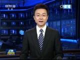 《新闻联播》 20170331 21:00