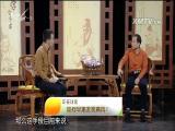 痛不欲生 名医大讲堂 2017.03.30 - 厦门电视台 00:21:52