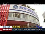 海西财经报道 2017.03.30 - 厦门电视台 00:08:28