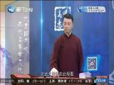 包公传(四十五)仁宗封御猫 斗阵来讲古 2017.03.31 - 厦门卫视 00:28:56